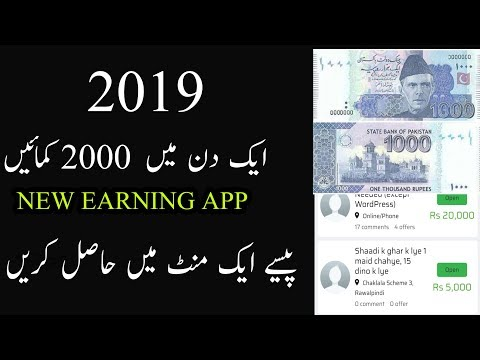 Make money online in Pakistan 2019 || Earn 2000  to 3000 Rupees Daily