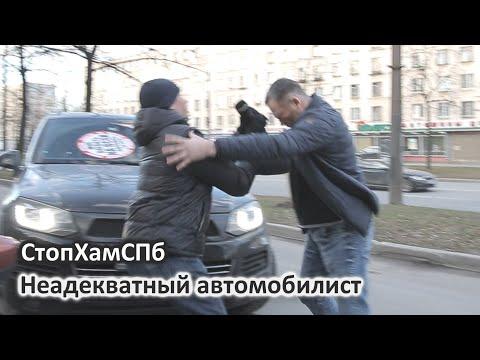 СтопХамСПб - Неадекватный автомобилист