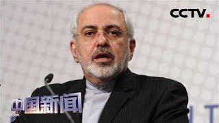 [中国新闻] 扎里夫:伊朗中止履行核协议是应对美制裁   CCTV中文国际