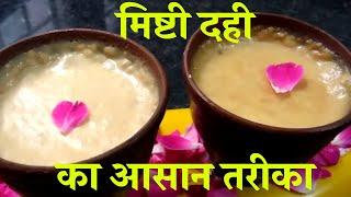 Mishti doi recipe in hindi | Meethi dahi recipe in hindi | Misti dahi banane ki recipe | मिष्टी दही