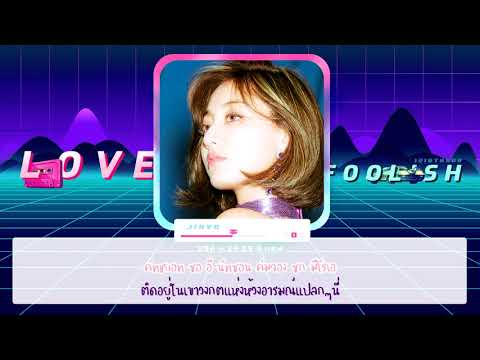 [Karaoke/Thaisub] TWICE - Love Foolish #TWICE