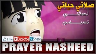 Prayer Nasheed - أنشودة صلاتي حياتي