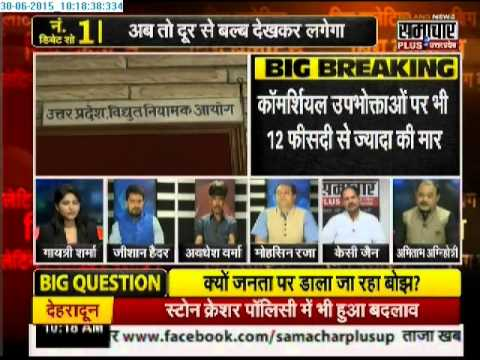 Big Bulletin: UP govt implement hike in Electricity Bill by 15%