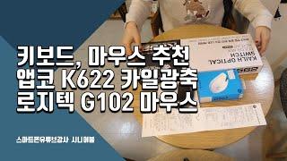앱코 해커 K662 카일광축 완전방수 키보드, 로지텍 …