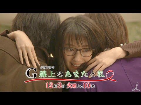 波瑠 G線上のあなたと私 CM スチル画像。CM動画を再生できます。