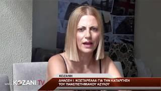Δήλωση Ι. Κωσταρέλλα για την κατάργηση του Πανεπιστημιακού ασύλου