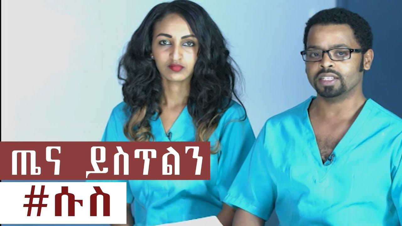 ጤና ይስጥልን በJTV ETHIOPIA ሱስ ምንድነው ? እንዴት መከላከል ?