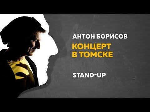 Stand-Up (Стенд-ап) | Сольный Stand-Up концерт в Томске | Антон Борисов