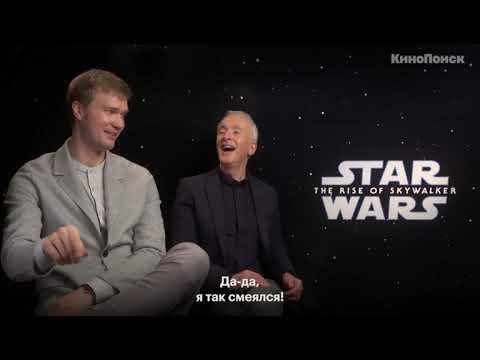 Звёздные войны 9: Скайуокер. Восход! Интервью с создателями фильма! Русские субтитры!