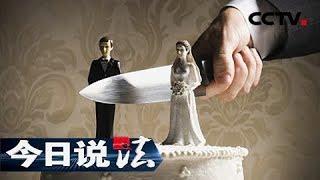 《今日说法》20171010 不想离婚的离婚案:14年的坚守 为何突然提出离婚?  | CCTV今日说法官方频道