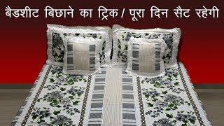 बेडशीट बिछाने का यह आसान तरीका देख लो फिर पूरा दिन चादर सेट रहेगी