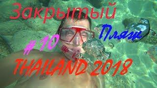 Тайланд 2018 #10   Закрытый пляж. Природное джакузи в море. Заплыв в бухту, работа на пляже!!!