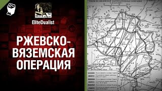 Ржевско-Вяземская операция - от EliteDualist Tv [World of Tanks]