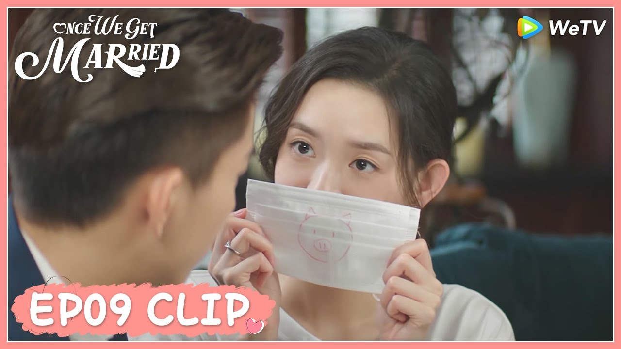 【Once We Get Married】EP09 Clip   To comfort him, she made a exclusive mask for him  只是结婚的关系  ENG SUB