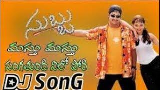 Masthu masthu sangathundhi song dj | jr NTR | NTR dj songs| dj ntr songs