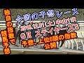 【競馬指数】2018.12.01、中山11R、ステイヤーズステークス【競馬予想】