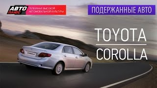 Подержанные автомобили - Toyota Corolla, 2007г. - АВТО ПЛЮС