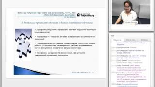 Методы и формы мотивации в обучении | управление персоналом | Способы обучения | Обучение