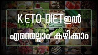 What to eat on a Ketogenic Diet (Malayalam)/Keto diet ഇൽ എന്തെല്ലാം കഴിക്കാം