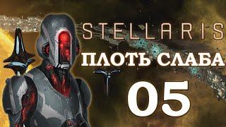Stellaris Прохождение Плоть слаба Эпизод 5 Всё шире и дальше, и дальше...
