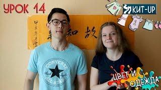 УРОК 14 - Цвет и одежда - (Китайский язык для начинающих с носителем - KIT-UP)