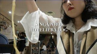 (ENG)VLOG #29| 호텔리어 일상 브이로그