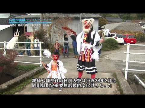 高梁市 鋤崎八幡神社秋祭り - 高梁川流域デジタルアーカイブ -