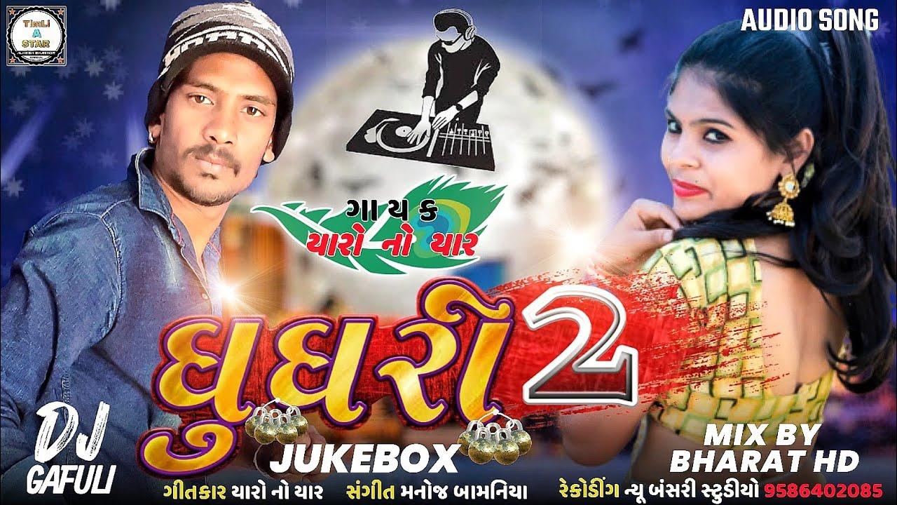 Download Ghughri 2 New Part 2020 || Alkesh Bariya || New Blockbuster Timli Gafuli Audio Song