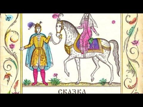 Сказка о мертвой царевне и о семи богатырях. Александр Сергеевич Пушкин.