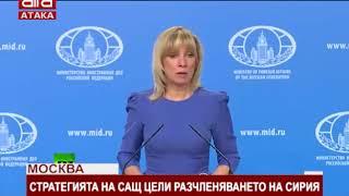 Москва. Стратегията на САЩ цели разчленяването на Сирия /26.01.2018 г./
