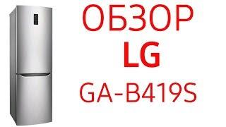 Холодильник LG GA-B419SLGL (GA-B419 SLGL), GA-B419SYGL (GA-B419 SYGL), GA-B419SQGL (GA-B419 SQGL)