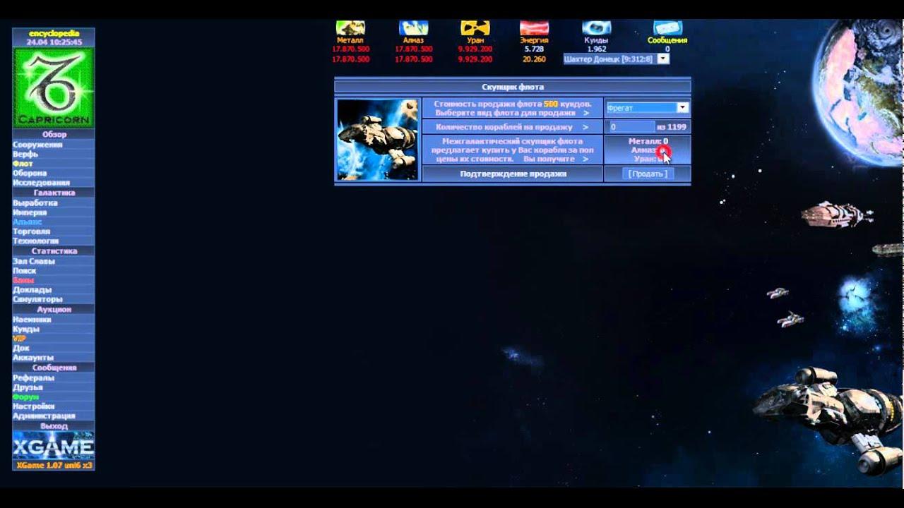 Вгалактике космическая онлайн стратегия онлайн игры водяные гонки