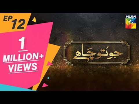 Jo Tou Chahay Episode 12 HUM TV Drama 24 October 2019