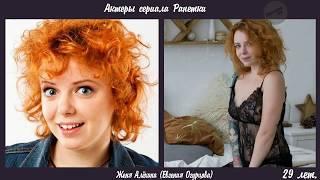 Актеры сериала Ранетки. Раньше и сейчас (Лера/Наташа/Лена..)