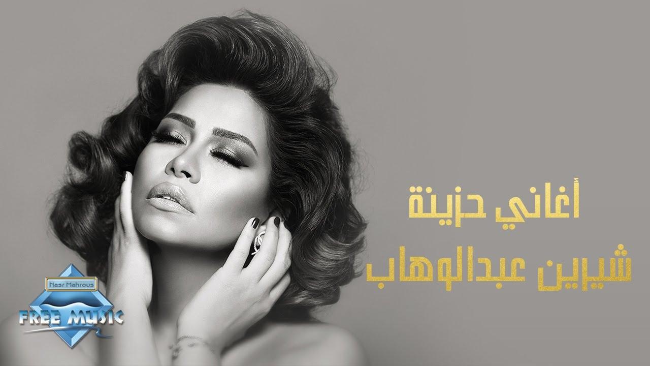 Sherine Abdel Wahab شيرين عبد الوهاب أغاني حزينة