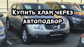 Типичное состояние 11-ти летнего Nissan Qashqai. Купить хлам через автоподбор в Челябинске.