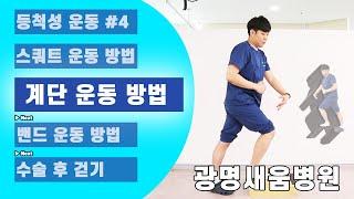 무릎 수술 후 계단 운동, 광명새움병원 김상운 도수치료…