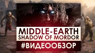 Middle-earth Shadow of Mordor - Видео Обзор Игры