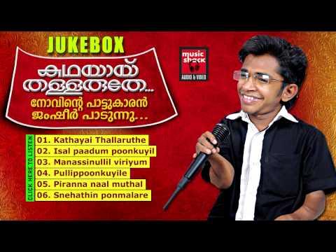 Mappila Pattukal Old Is Gold | Kadhayai Thallaruthe | Jamsheer Malayalam Mappila Songs Audio Jukebox