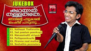 Mappila Pattukal Old Is Gold | Kadhayai Thallaruthe | Jamsheer Malayalam Mappila Songs Audio Jukebox