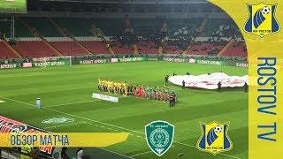 Обзор матча Ахмат - Ростов (1:0)
