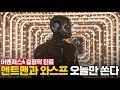 최고의 액션 영화 - 메이즈 러너: 데스 큐어2019 - 한국 영화 2019 - 최고의 무료 영화 ...