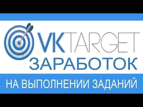 заработок в интернете без вложений заданияиз YouTube · Длительность: 53 с  · отправлено: 30-12-2017 · кем отправлено: Игорь Сергеев