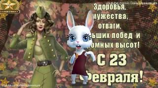 ZOOBE зайка  Самое Замечательное Поздравление Папе с 23 Февраля
