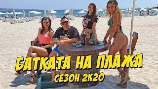 Батката на Плажа 2K20