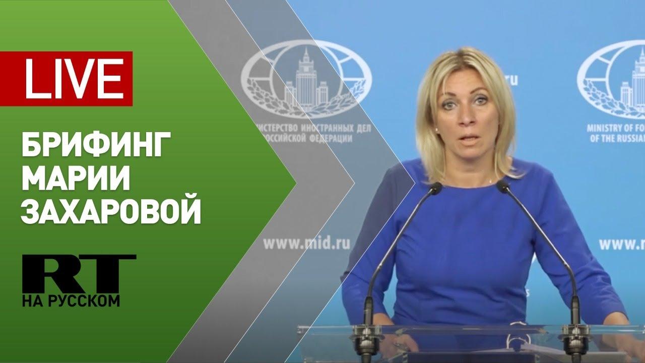 Захарова намекнула, в каких странах на самом деле производили «Новичок»