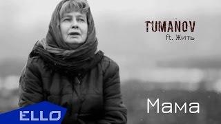 Tumanov ft. Жить - Мама / ELLO UP^ /