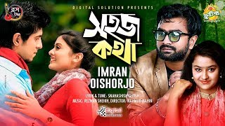 Shohoj Kotha Imran And Oishorjo Mp3 Song Download