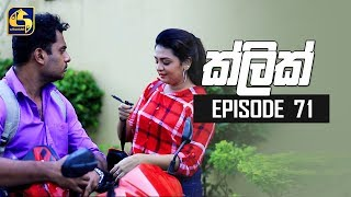 "Click Episode 71 || ""ක්ලික් ""  
