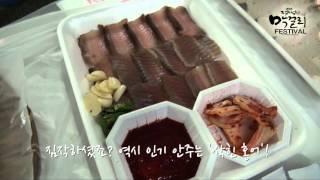 [자라섬 막걸리페스티벌 영상] 홍어 vs 돼지껍데기, …